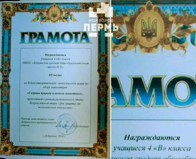 У російському місті Перм школярів нагородили грамотами з національним гербом України. Фото відповідної грамоти розмістили користувачі соціальних мереж.