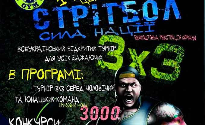 14 травня у Черкасах відбудеться спортивне свято «Сила нації»