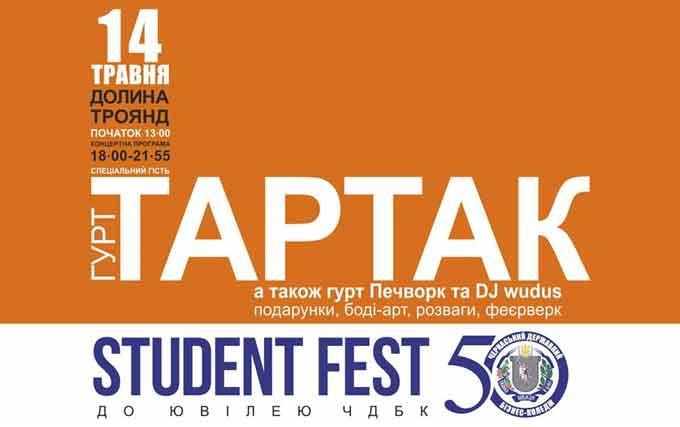 У Черкасах відбудеться молодіжний фестиваль STUDENT FEST