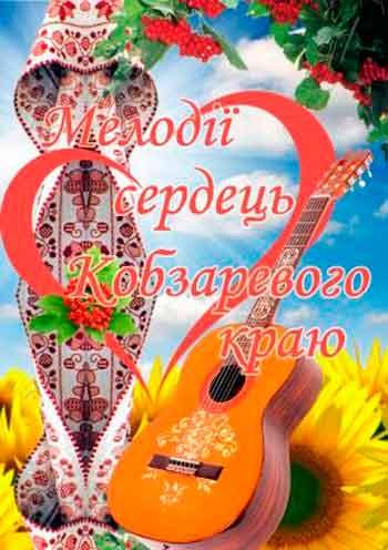 У Звенигородці відбудеться пісенний фестиваль