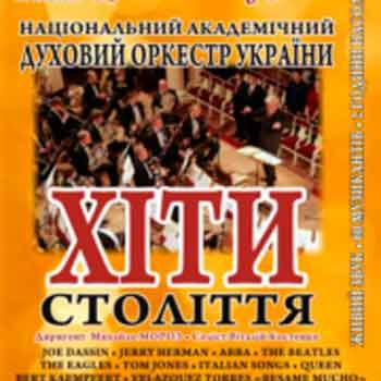 Смілу відвідає найбільший та найвідоміший духовий оркестр України