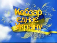 """У Черкасах пройде телерадіофестиваль """"Кобзар єднає Україну"""""""