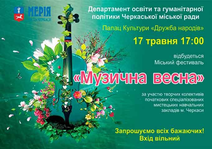 17 травня в Палаці культури «Дружба Народів» о 17.00 відбудеться міський фестиваль творчих колективів «Музична весна».