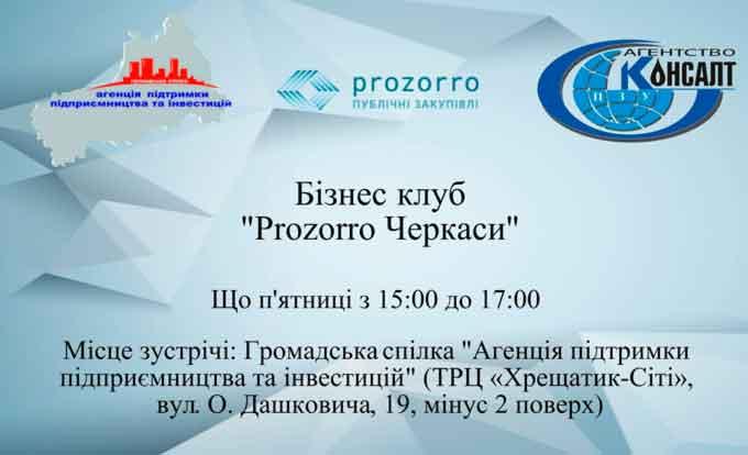 У місті створюють «Бізнес клуб «Prozorro-Черкаси».