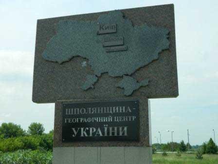 Місцевість біля об'єкту «Географічний центр України» почнуть упорядковувати