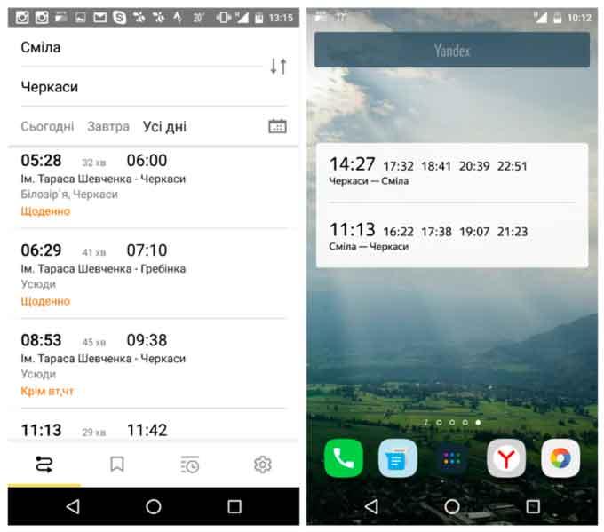 Нові Яндекс.Електрички для Android допоможуть планувати поїздки жителям Черкаської області