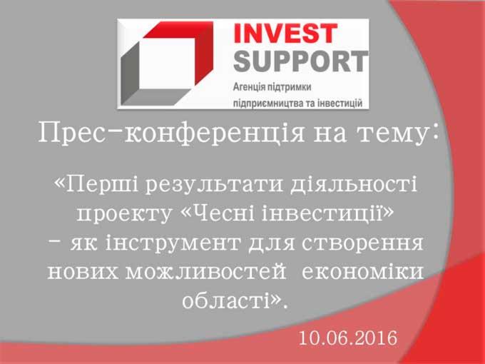 Про чесні інвестиції на Черкащині