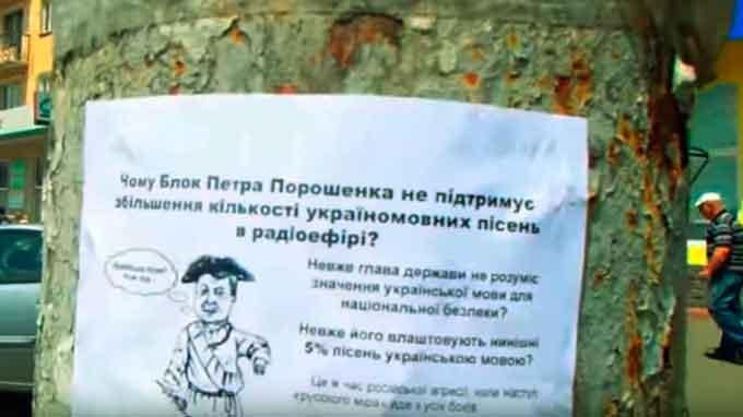 У Черкасах поширюють листівки з карикатурою на Президента