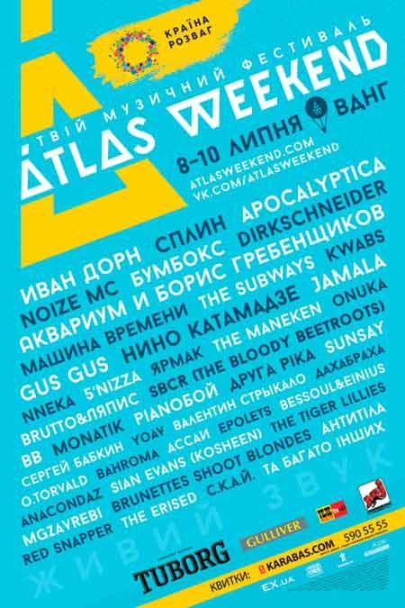 Музыкальный фестиваль ATLAS WEEKEND пройдет в Киеве с 8 по 10 июля во второй раз. В этом году местом проведения фестиваля станет обновленный ВДНХ.