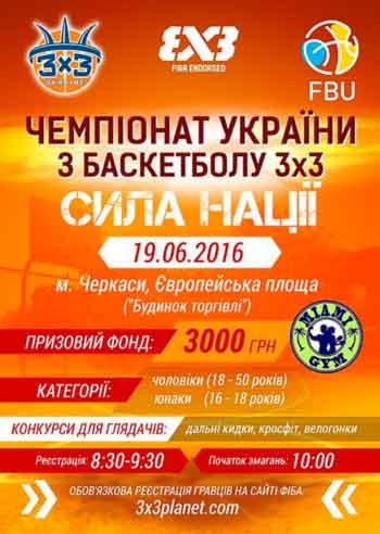 У Черкасах проведуть спортивний фестиваль «Сила нації»