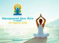 Черкащан запрошують на святкування Міжнародного дня йоги