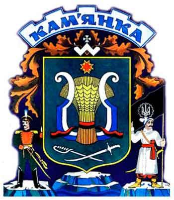 Історія міста Кам'янка (Черкаська область)