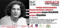 8 липня у Черкасах відбудеться вечір пам'яті лідера гурту «Скрябін» Андрія Кузьменка