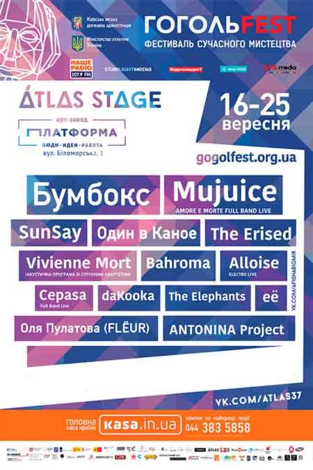 ATLAS STAGE: п'ять днів незалежної музики на фестивалі ГОГОЛЬFEST