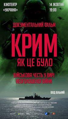 Кіно про окупацію Криму покажуть у Черкасах