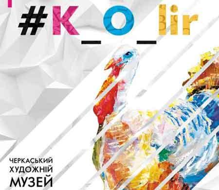 Відома черкаська художниця представить свої роботи на першій персональній виставці