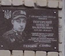 У селі на Кам'янщині відкрили меморіальну дошку загиблому АТОвцю
