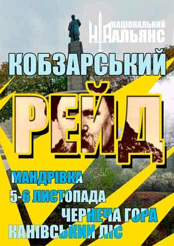 Лісами Канівщини відбудеться дводенна мандрівка «Кобзарський рейд»