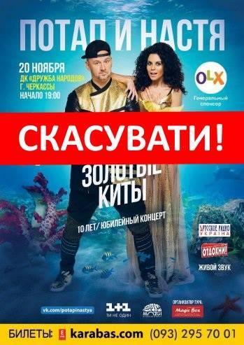Від черкаської влади вимагають заборонити концерти Потапа і Насті