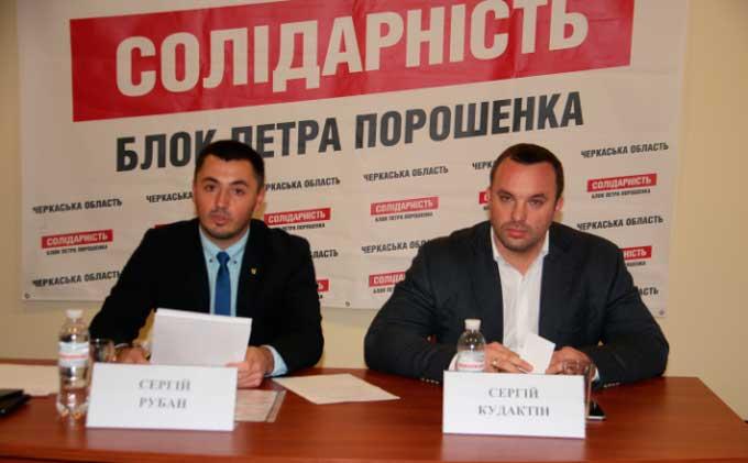 Сергія Кудактіна обрано головою Черкаської територіальної організації БПП