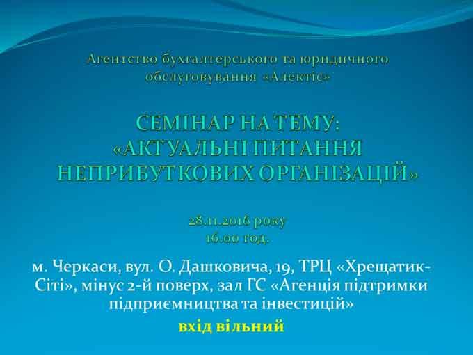 В Черкасах проведуть семінар для громадських організацій