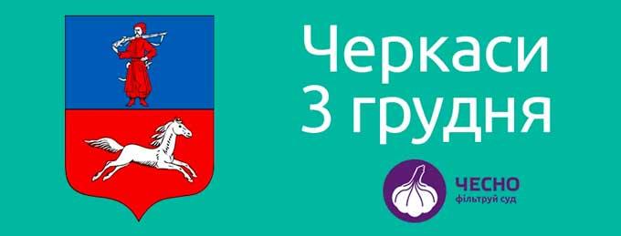 """У Черкасах відбудеться антикорупційний тренінг """"Судова реформа в Україні: інструменти громадського контролю"""""""