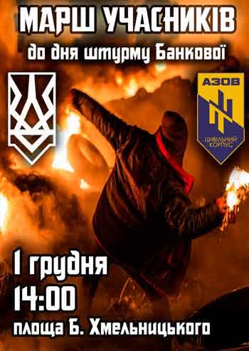 Черкаські «Азовці» запрошують на «Марш учасників»