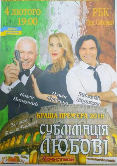 З прем'єрою нової вистави до Канева завітають відомі артисти