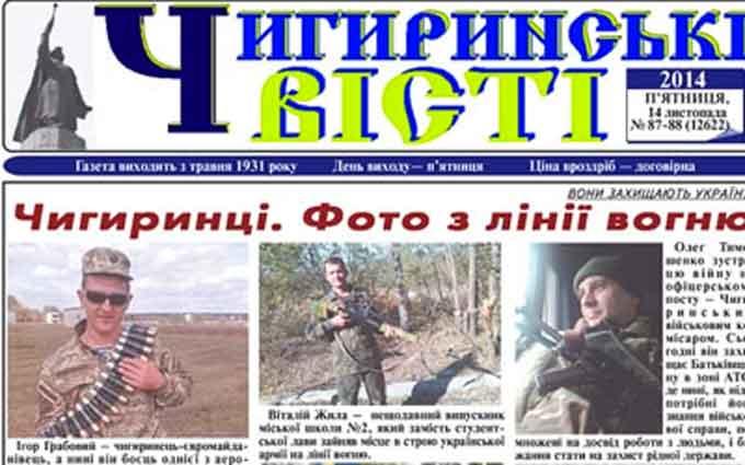 """Редакторку """"Чигиринських вістей"""" побили представники громадської організації"""