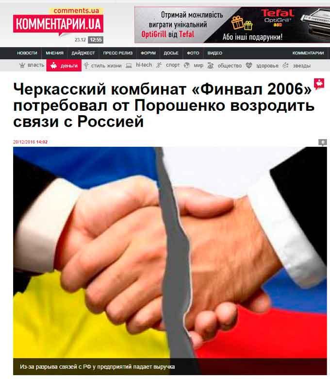 Як черкаський комбінат «вимагав» від Порошенка відродити зв'язки з Росією