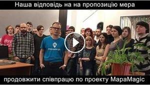 Команда Mapamagic дала відповідь меру