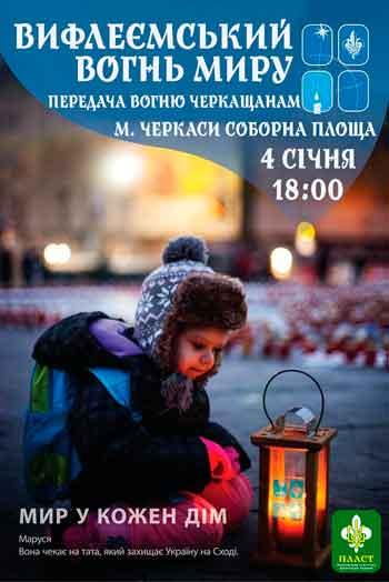 4 січня 2017 року відбудеться передача Віфлеємського Вогню Миру громаді міста Черкаси