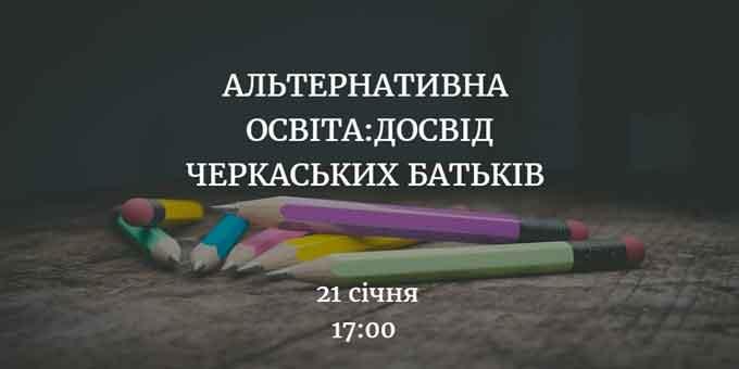 У суботу відбудеться зустріч на тему: «Альтернативна освіта: досвід черкаських батьків»