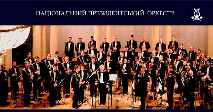 У Канєві виступить національний президентський оркестр