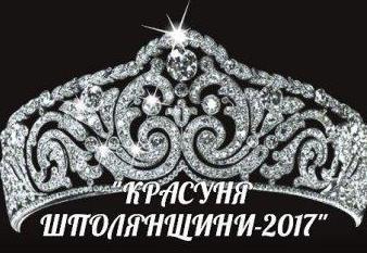 У Шполі проходитиме конкурс краси «Красуня Шполянщини-2017»