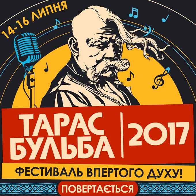 """Рок-фестиваль """"Тарас Бульба"""" повертається!"""