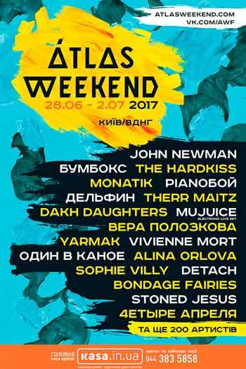 Объявлены семнадцать участников фестиваля Atlas Weekend 2017