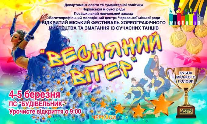 В Черкасах відбудеться фестиваль хореографічного мистецтва