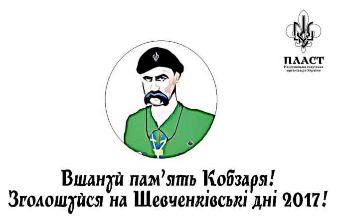 11-12 березня у Черкасах відбудуться «Шевченківські дні»
