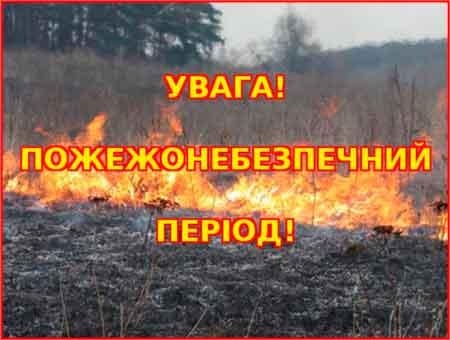На Черкащині розпочався пожежонебезпечний період