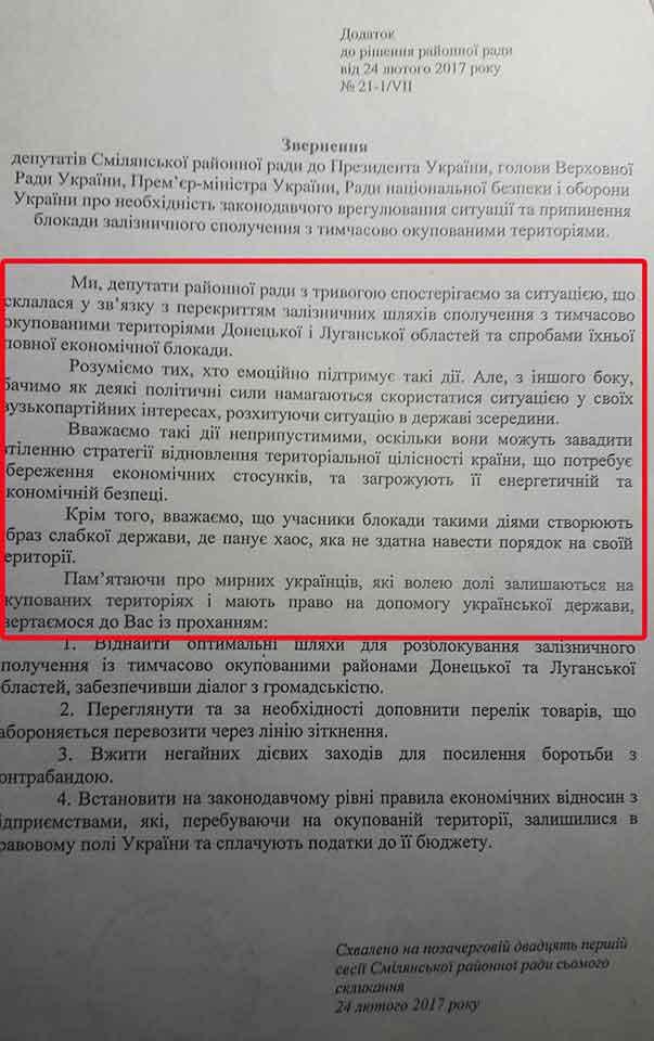 Смілянський депутат звинувачує керманичів району в маніпулюванні