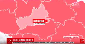 """Село Іванівка Чигиринського району в проекті телеканалу «1+1» """"Село виживання"""""""