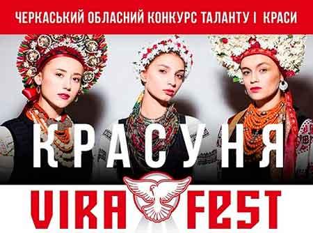 У Чигирині на VIRA FEST готується конкурс автентичної української краси