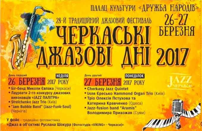 У Черкасах відбудеться традиційний джазовий фестиваль