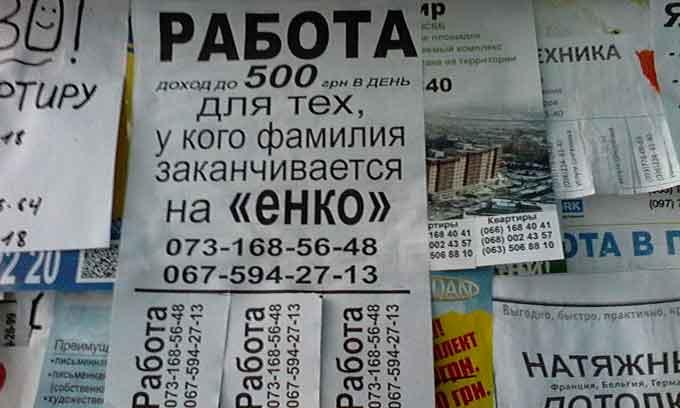 Фотофакт: черкаське підприємство приймає на роботу лише людей з українськими прізвищами