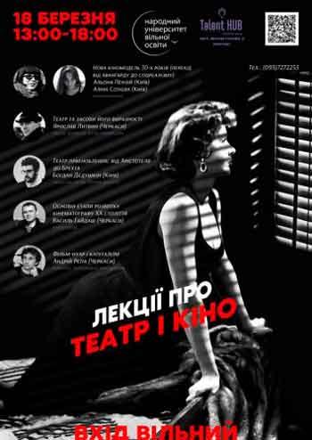 Завтра в Черкасах стартує лекторій про кіно та театр