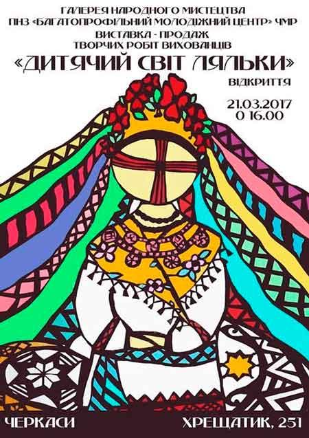 Завтра у Черкасах відкриється виставка «Дитячий світ ляльки»