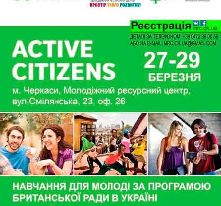 Молодіжний ресурсний центр запрошує до участі в програмі «Активні громадяни»