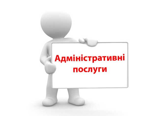 У 2016 році у Чорнобаївському районі через ЦНАП надано 17708 адміністративних послуг