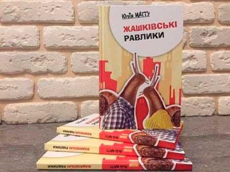 У Жашкові презентували книгу, яка прославила райцентр на всю країну